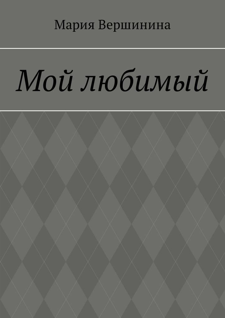 Мария Андреевна Вершинина Мой любимый мария андреевна вершинина стихи любимому мужу часть 2 isbn 9785449322951
