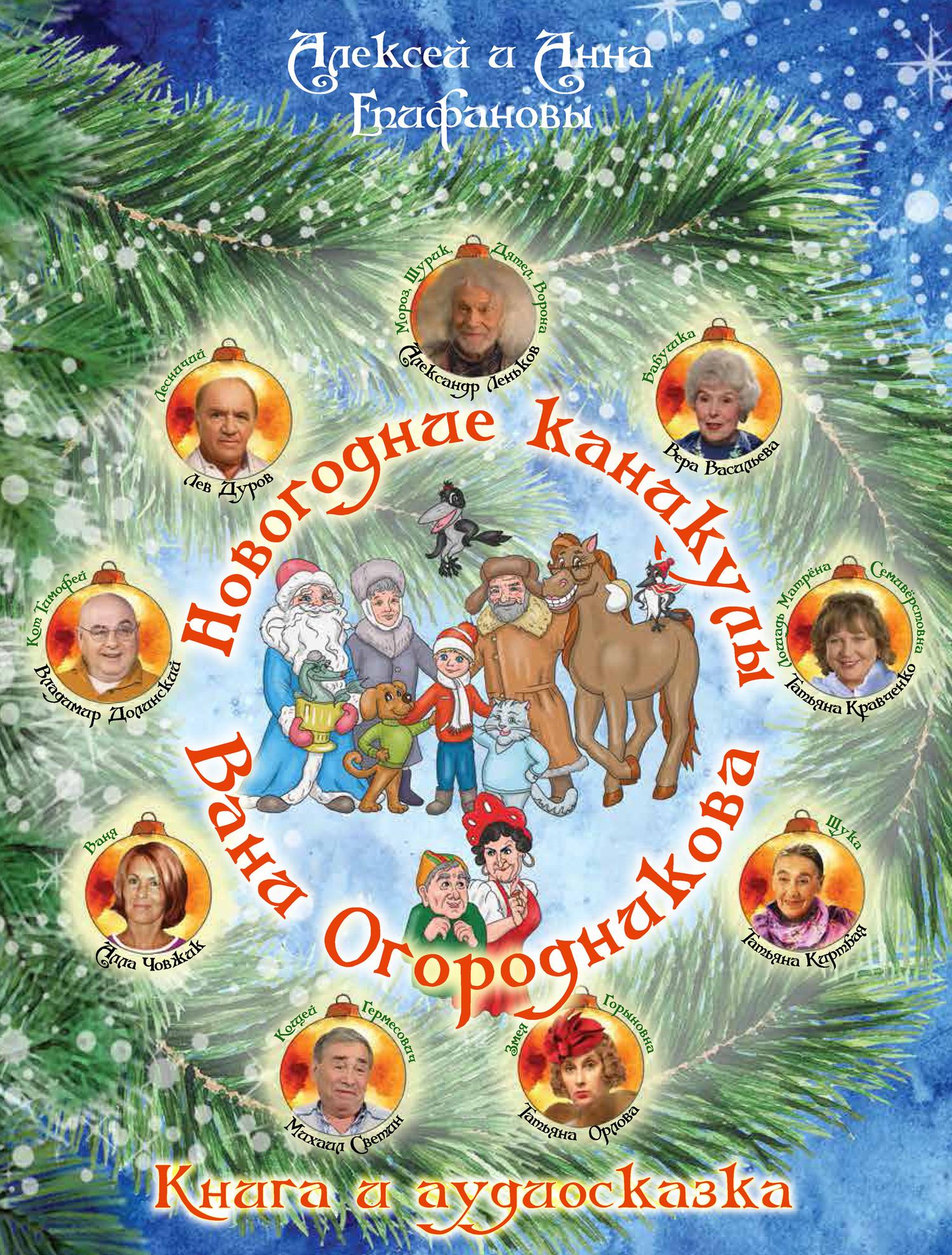 купить Алексей Епифанов Новогодние каникулы Вани Огородникова по цене 200 рублей