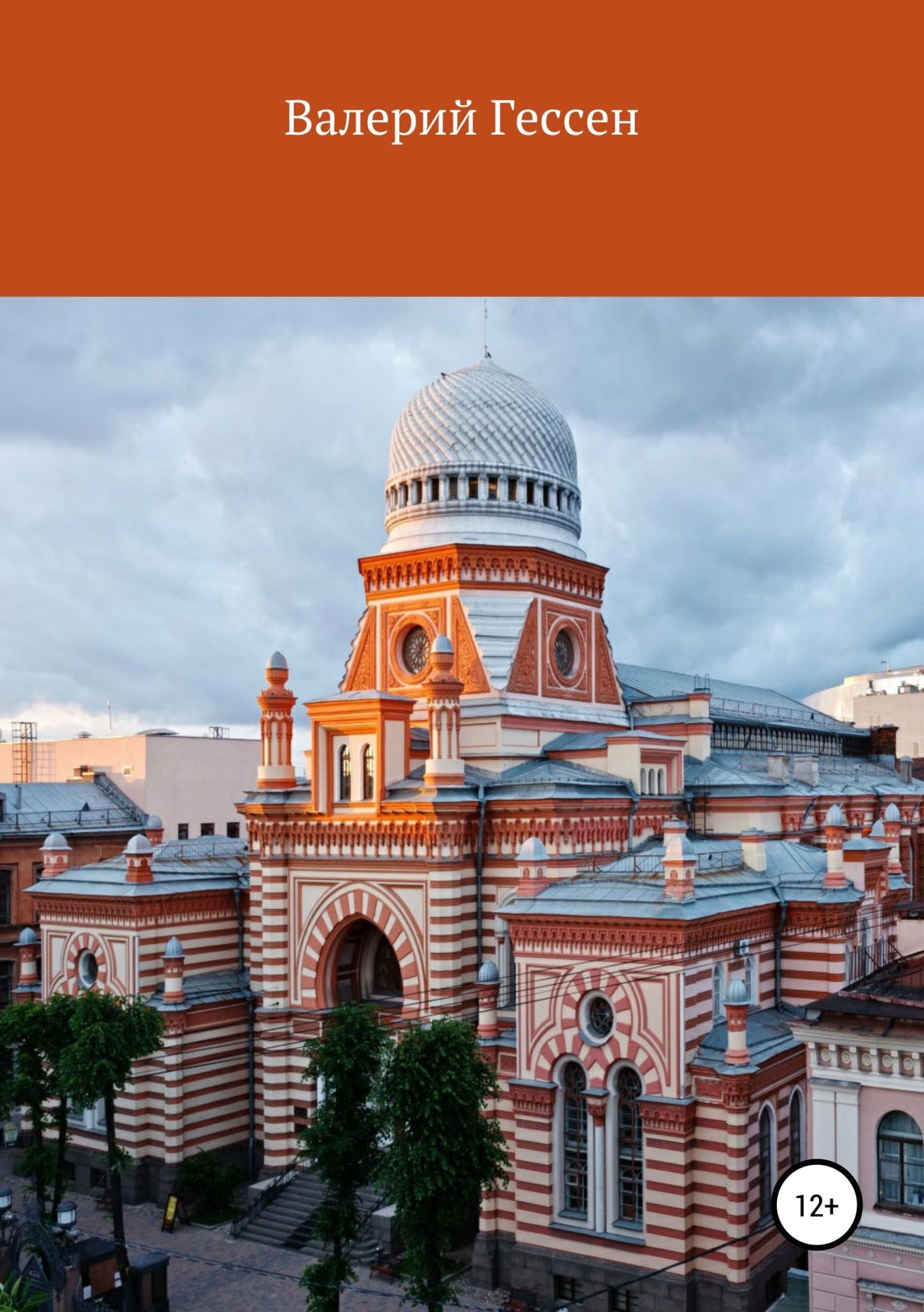 К истории евреев: 300 лет в Санкт-Петербурге