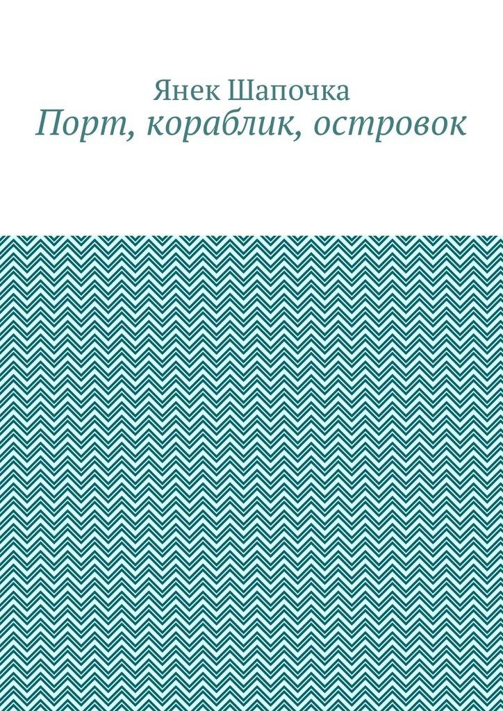Янек Шапочка Порт, кораблик, островок