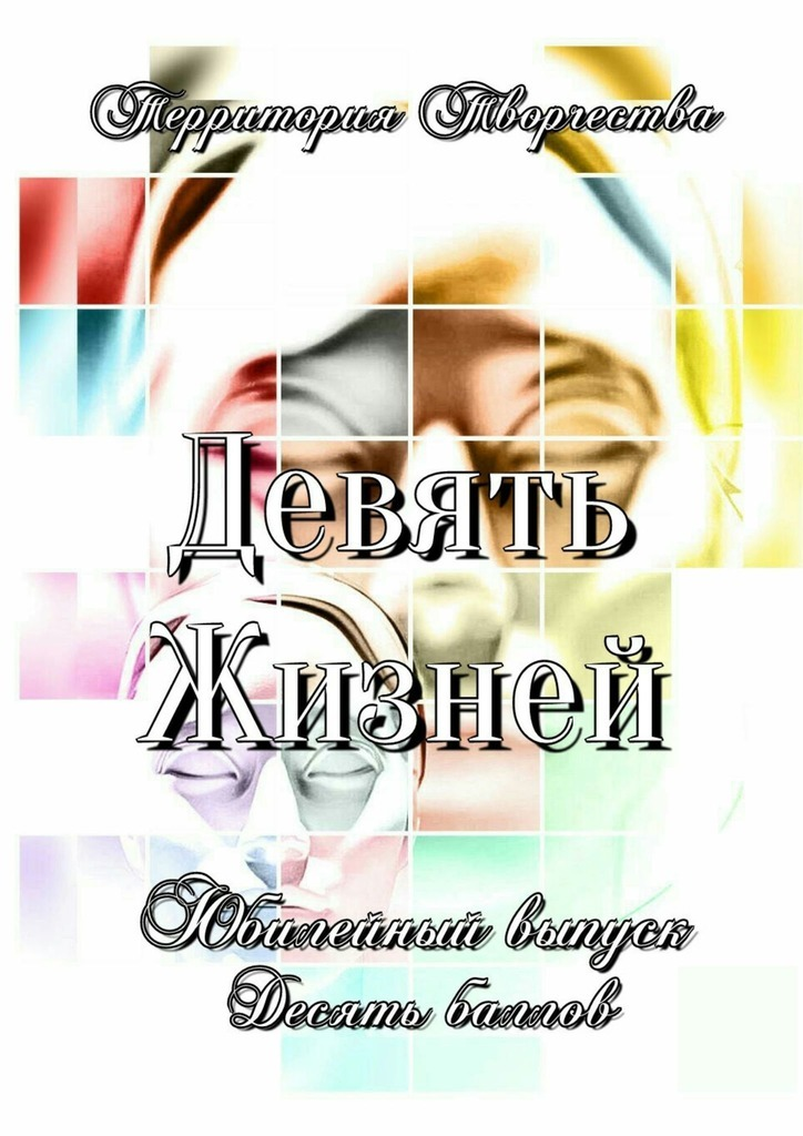 Валентина Спирина Девять Жизней. Юбилейный выпуск. Десять баллов