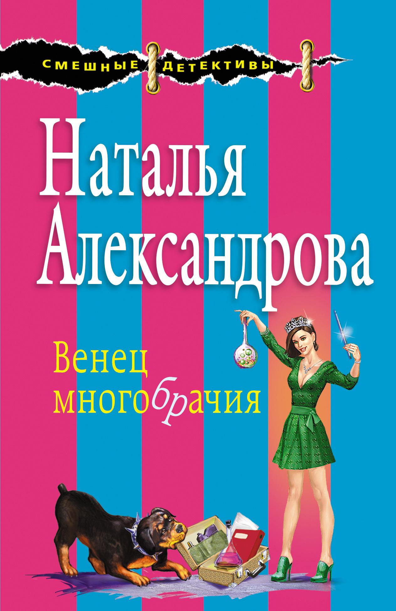Наталья Александрова Венец многобрачия ISBN: 978-5-04-094744-7 лариса райт когда осыпается яблонев цвет