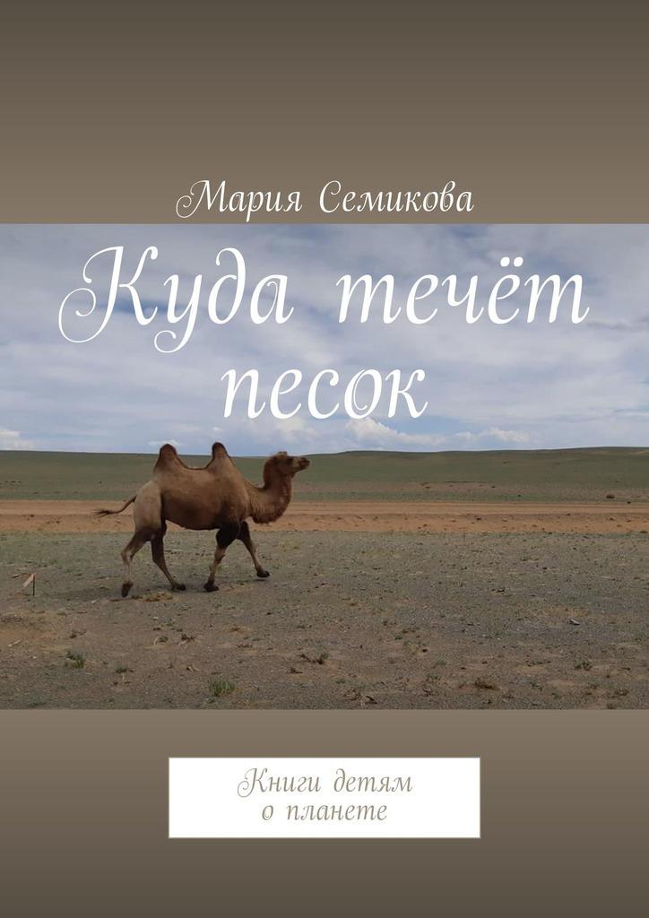 Мария Семикова Куда течёт песок. Книги детям опланете