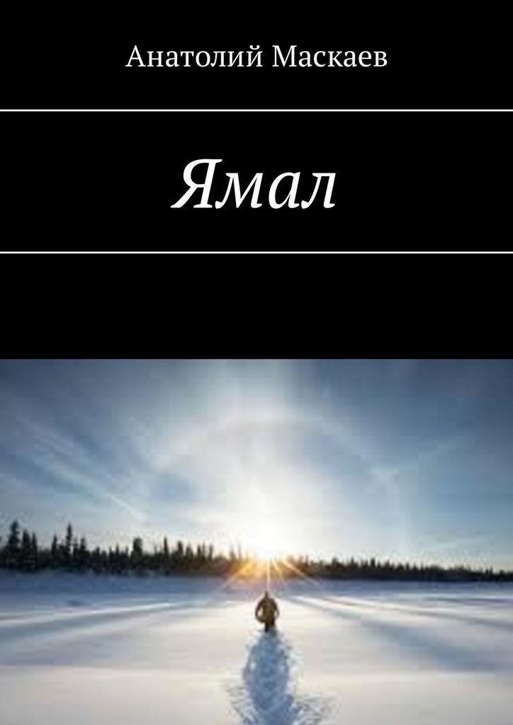 Анатолий Маскаев Ямал