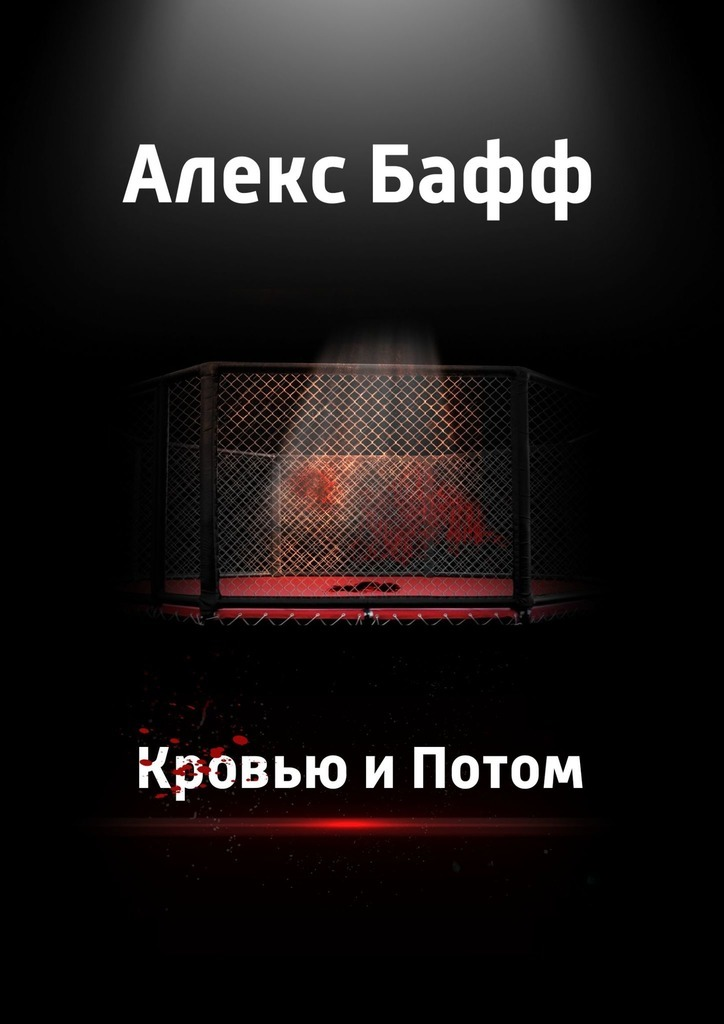 Алекс Бафф Кровью и потом