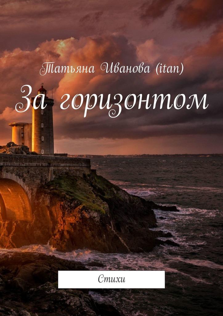 Татьяна Иванова (itan) Загоризонтом. Стихи