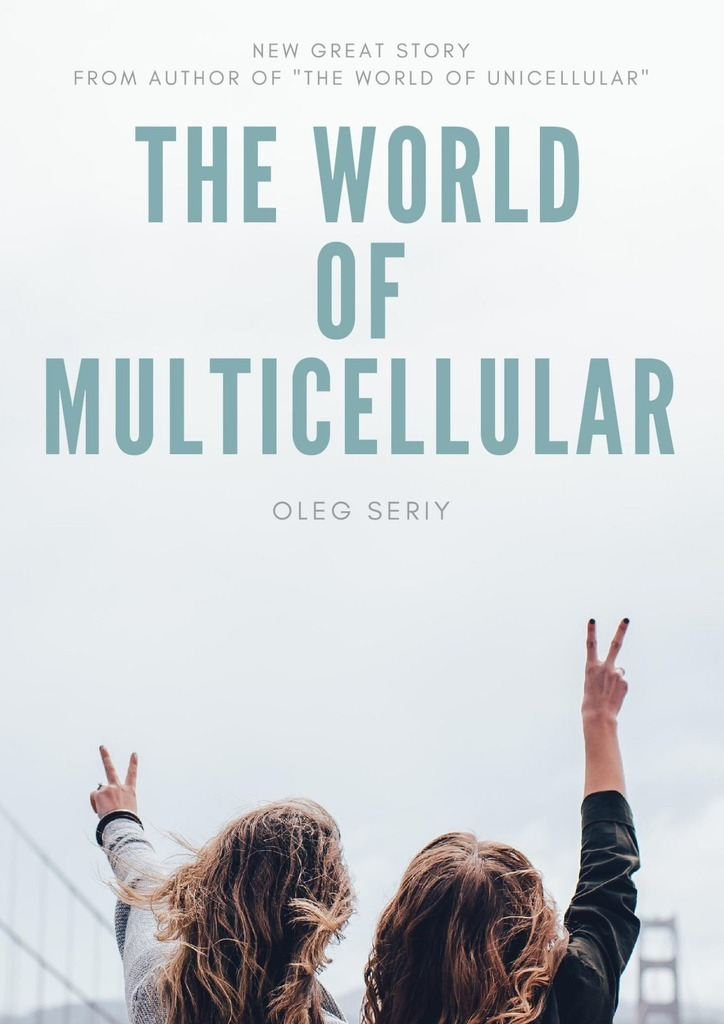 Oleg Seriy The World of Multicellular цепочка