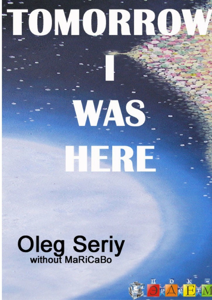 Oleg Seriy Tomorrow I was here natives and aliens