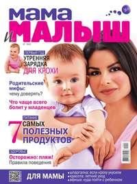 Редакция журнала Мама и Малыш - Мама и Малыш 07-2015