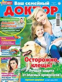 Редакция журнала Ваш Семейный Доктор - Ваш Семейный Доктор 03-2018