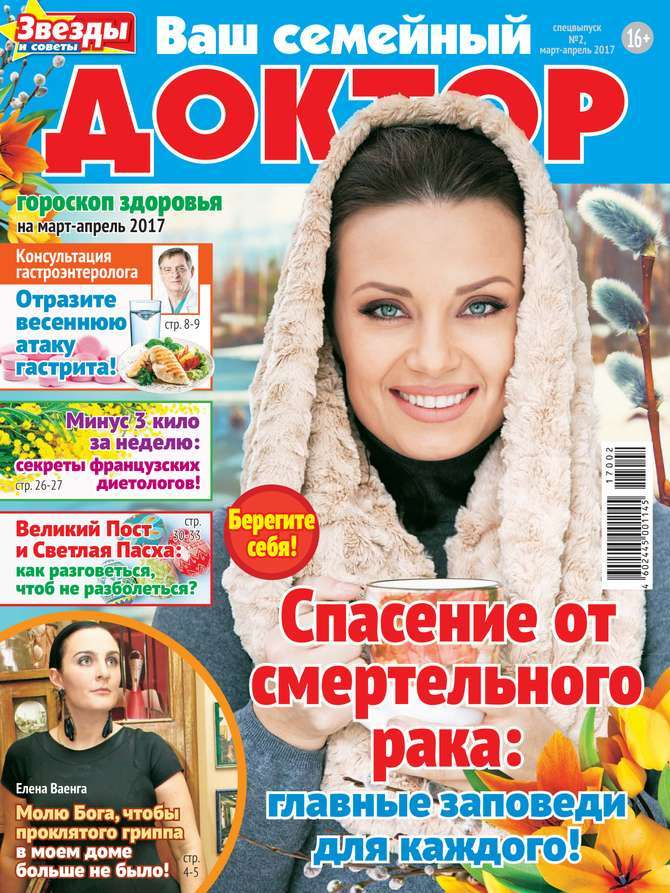 Редакция журнала Ваш Семейный Доктор Ваш Семейный Доктор 02-2017