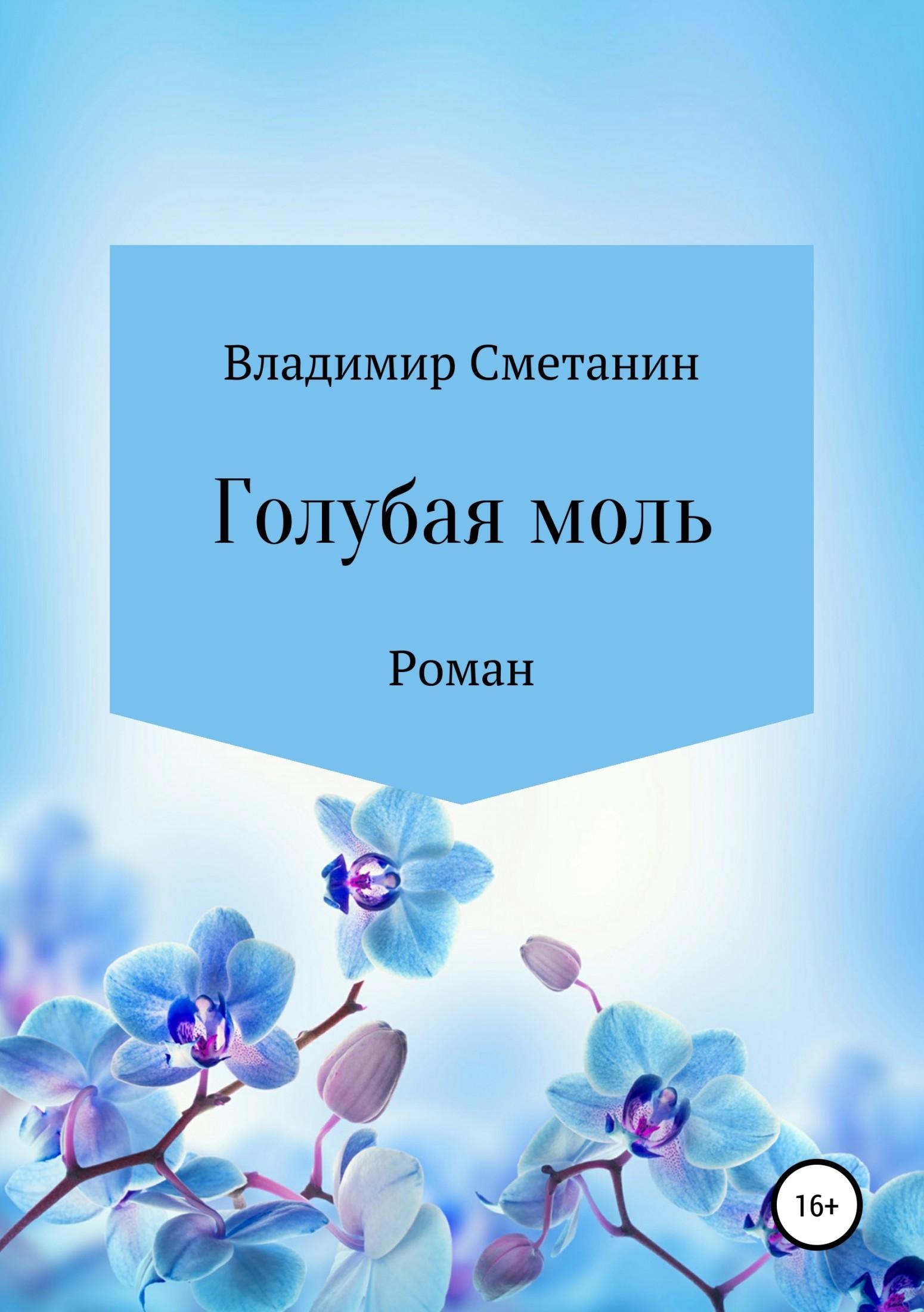 Владимир Алексеевич Сметанин Голубая моль черная моль