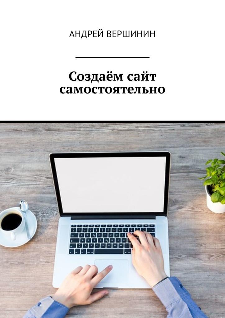 Андрей Вершинин Создаём сайт самостоятельно грачев а создаем сайт на wordpress быстро легко бесплатно 2 е издание