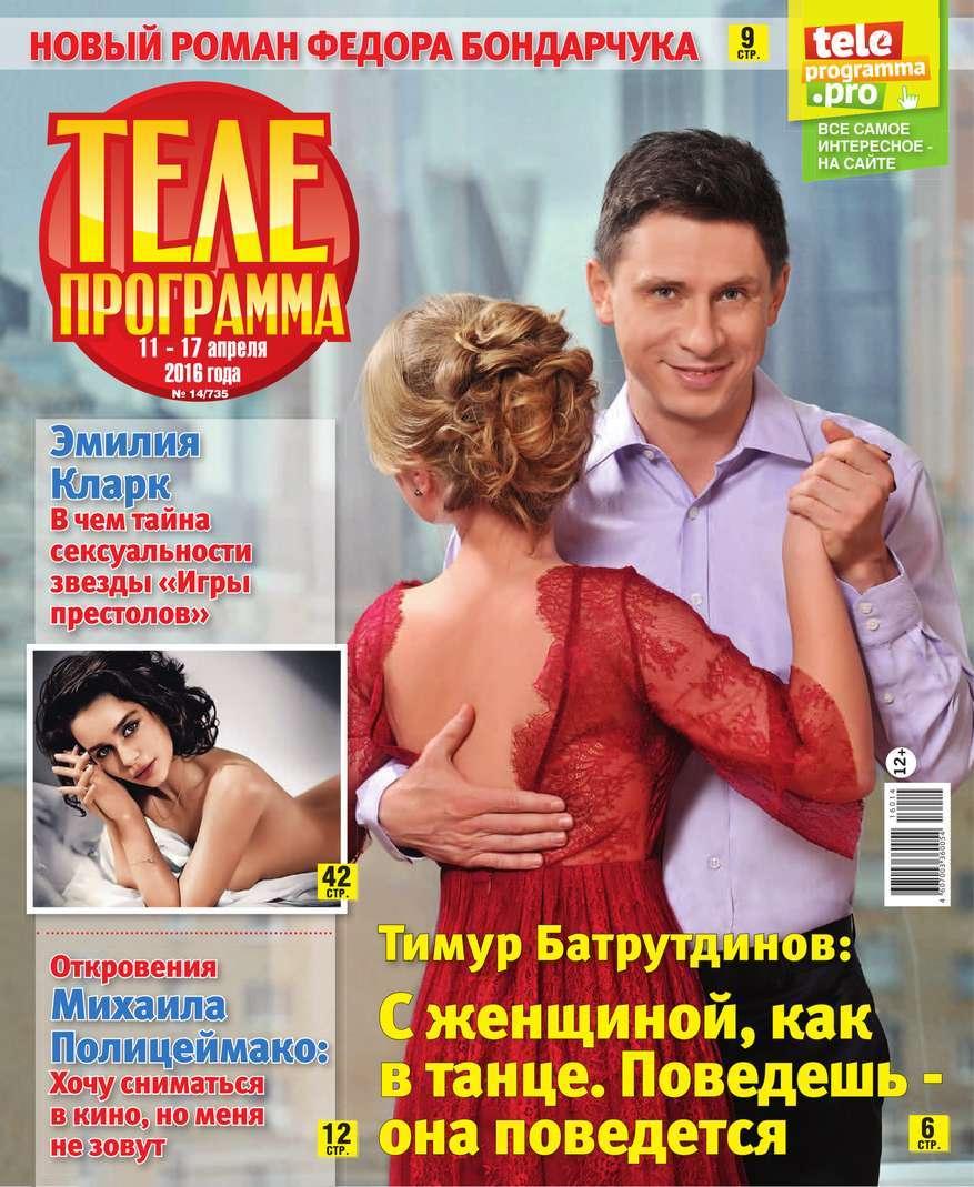 Редакция журнала Телепрограмма Телепрограмма 14-2016
