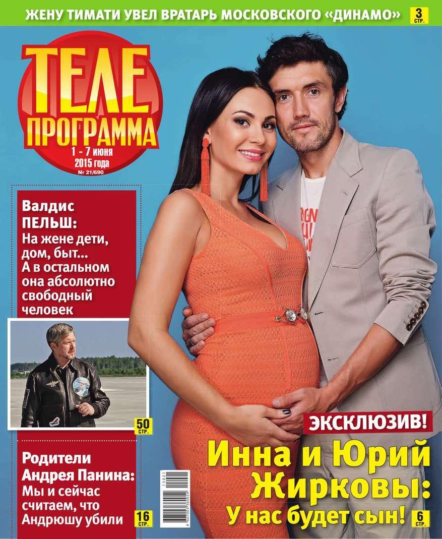 Редакция журнала Телепрограмма Телепрограмма 21-2015