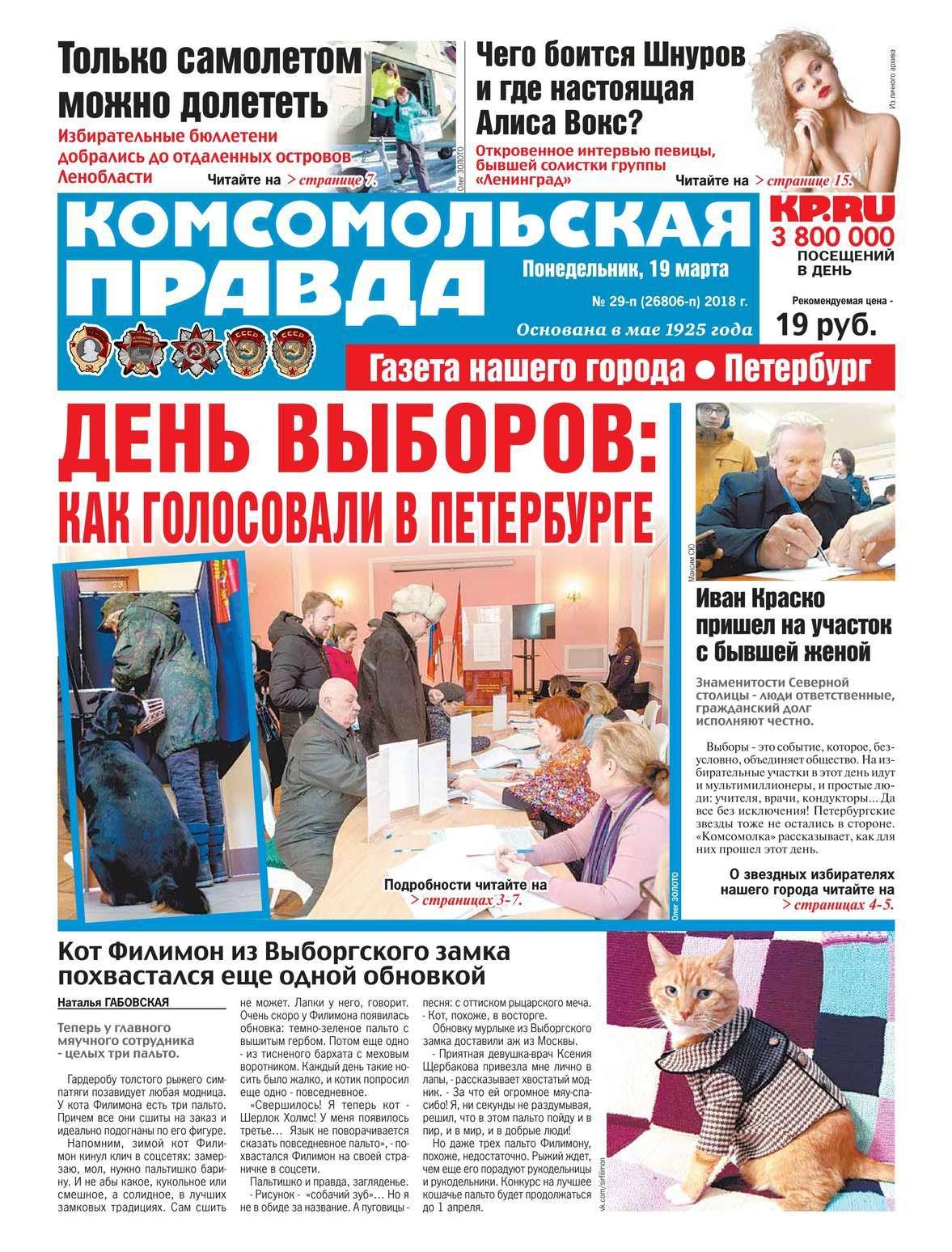 Редакция газеты Комсомольская правда. - Комсомольская Правда. - 29п-2018