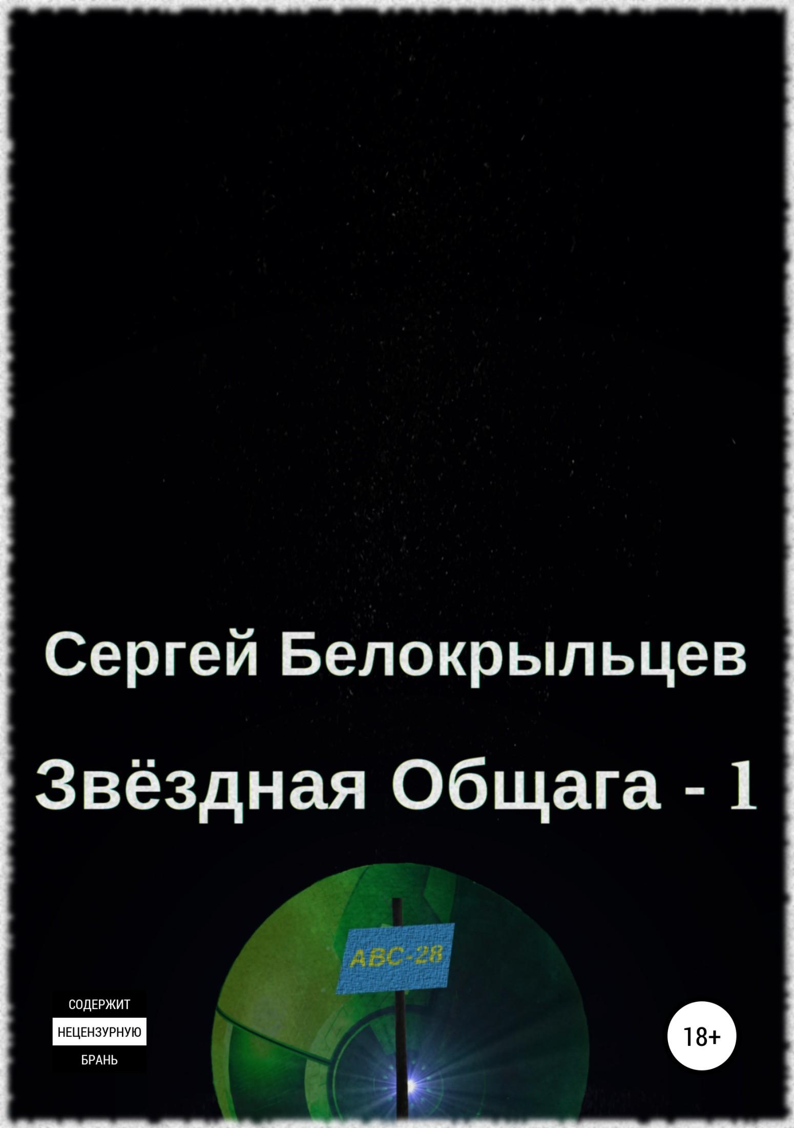 Сергей Белокрыльцев - Звёздная Общага – 1