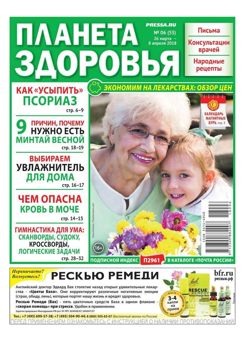 Редакция газеты Планета Здоровья Планета Здоровья 06-2018