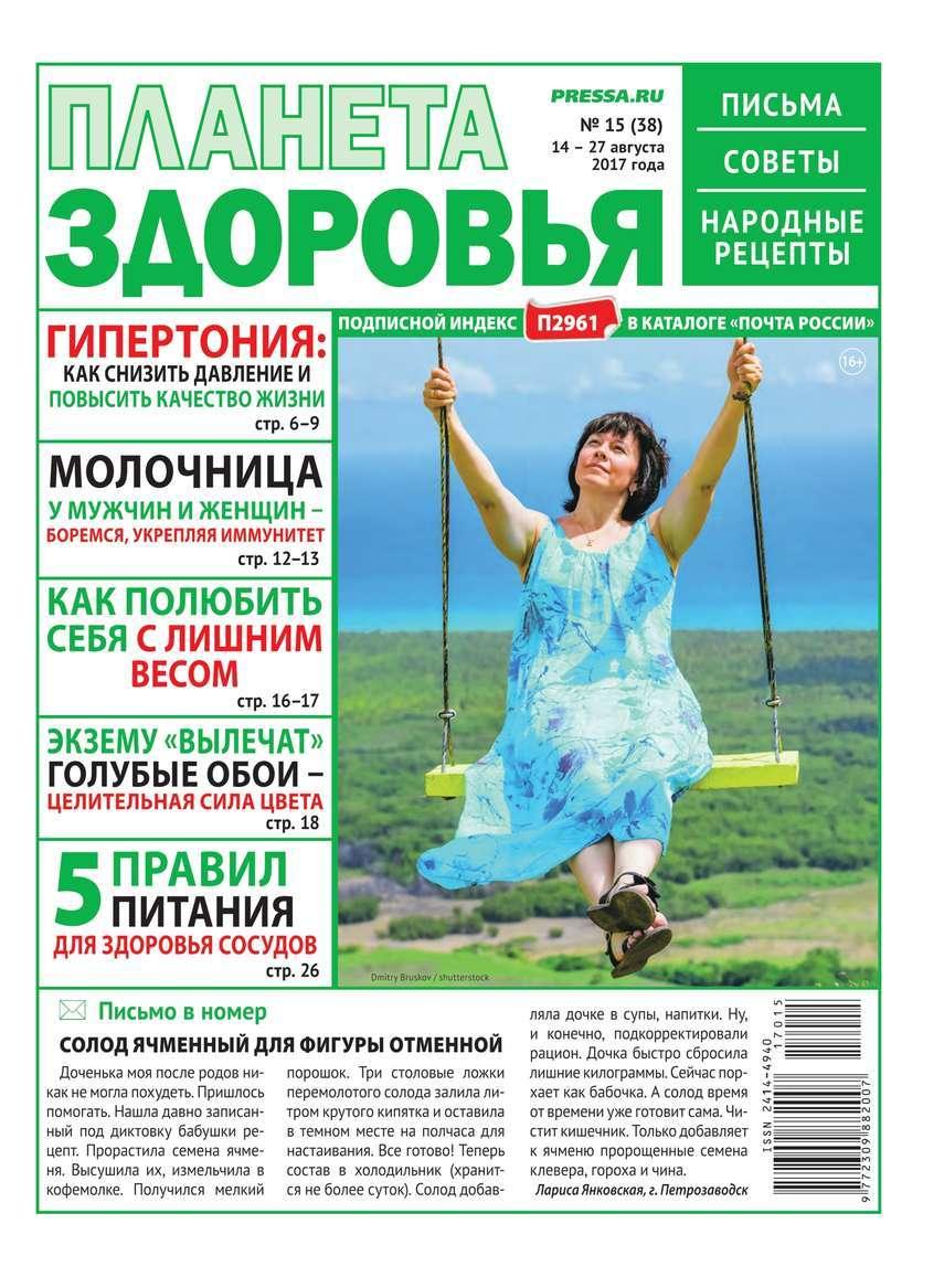 Редакция газеты Планета Здоровья Планета Здоровья 15-2017 газеты