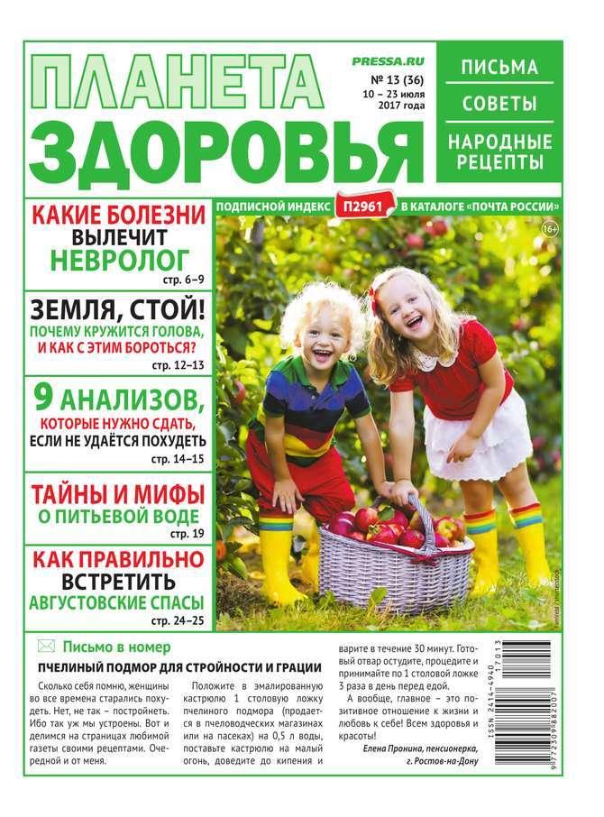 Редакция газеты Планета Здоровья Планета Здоровья 13-2017 газеты