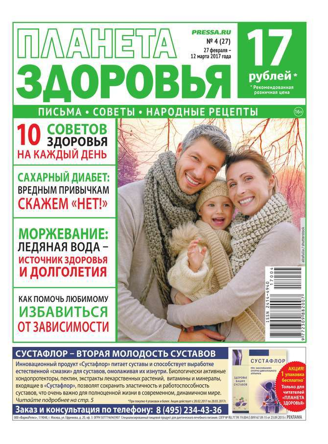 Редакция газеты Планета Здоровья Планета Здоровья 04-2017