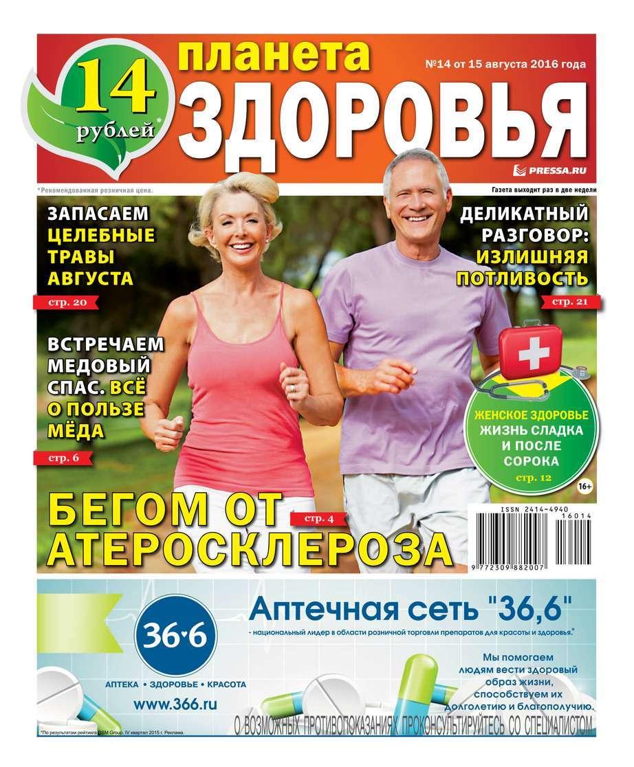 Редакция газеты Планета Здоровья Планета Здоровья 14-2016