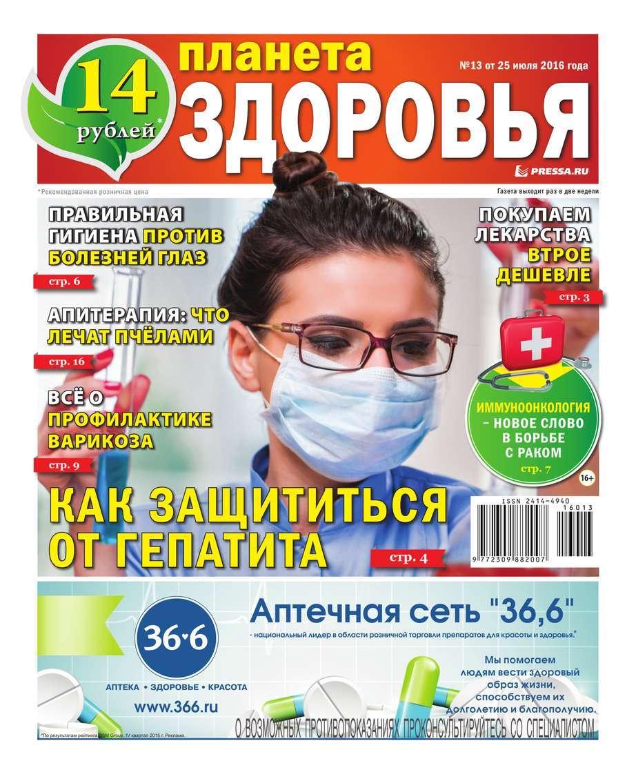 Редакция газеты Планета Здоровья Планета Здоровья 13-2016 газеты