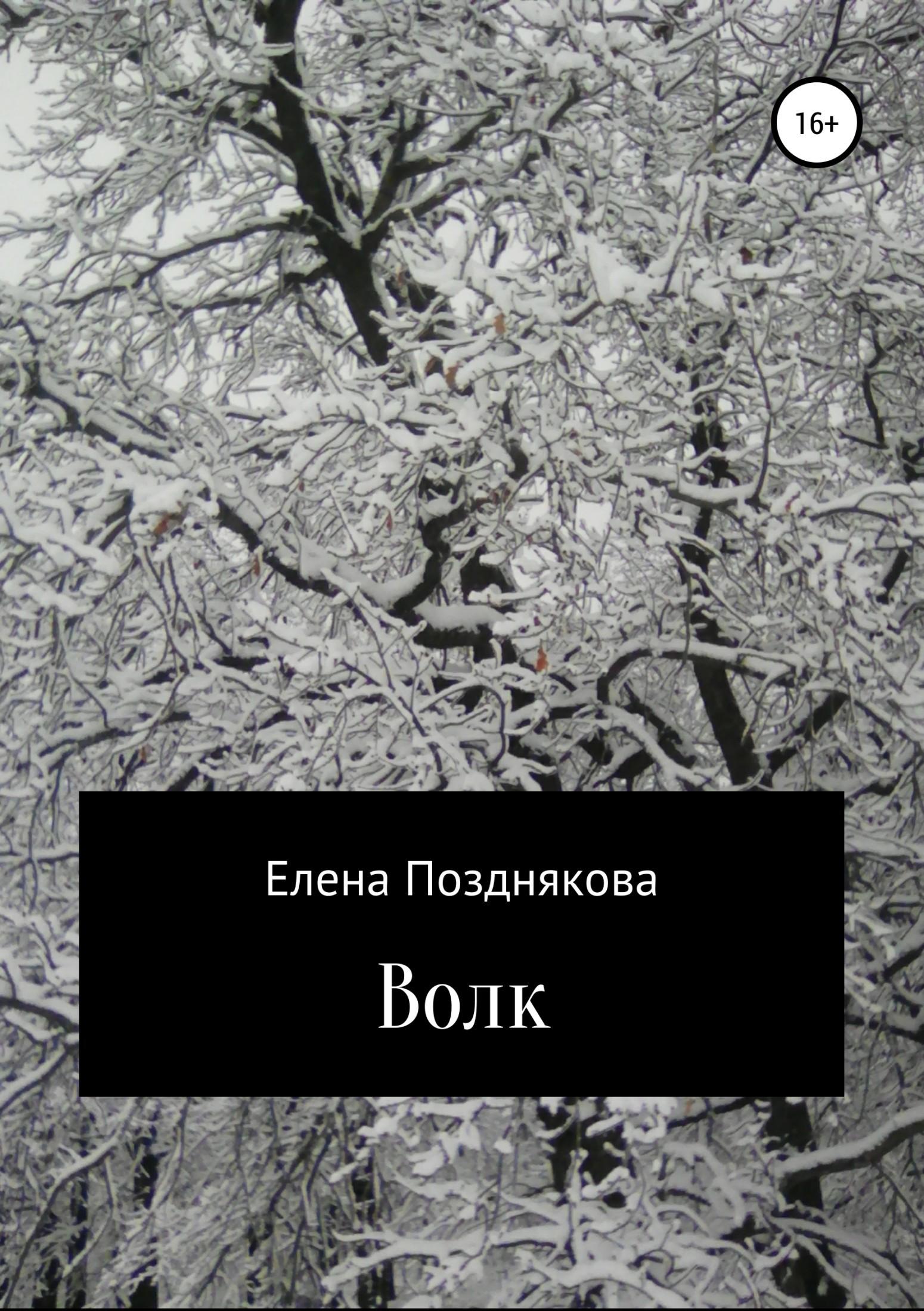 Елена Позднякова - Волк