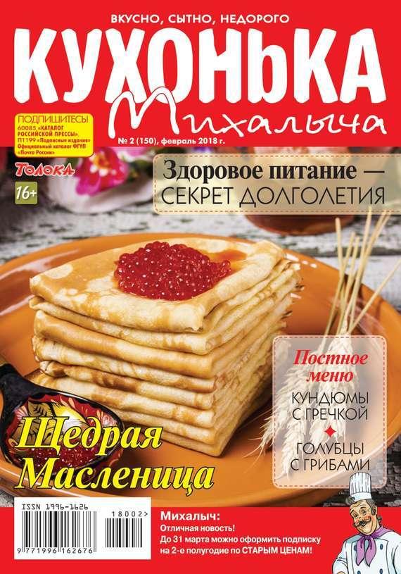 Редакция журнала Кухонька Михалыча Кухонька Михалыча 02-2018 плотникова т такие вкусные салаты…