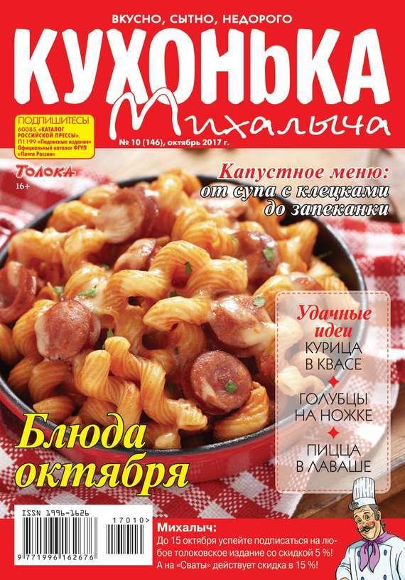 Редакция журнала Кухонька Михалыча Кухонька Михалыча 10-2017 плотникова т такие вкусные салаты…