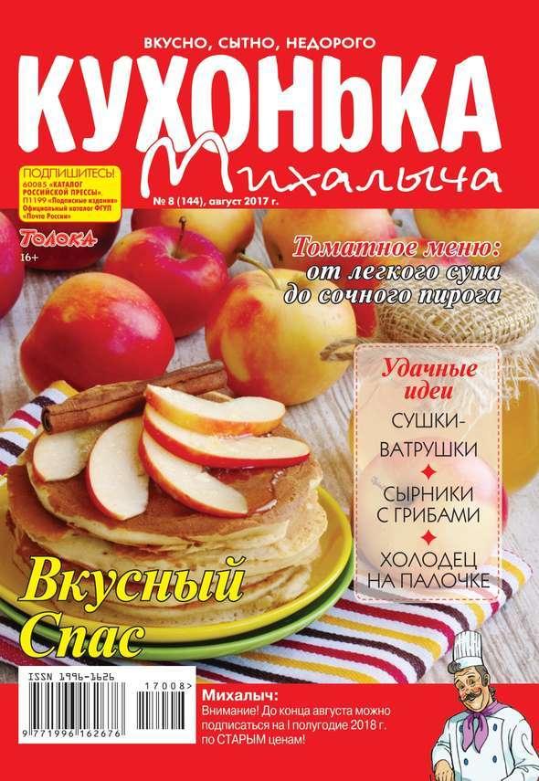 Редакция журнала Кухонька Михалыча Кухонька Михалыча 08-2017 плотникова т такие вкусные салаты…