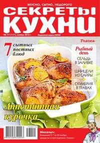 Редакция журнала Кухонька Михалыча - Кухонька Михалыча 11-2016