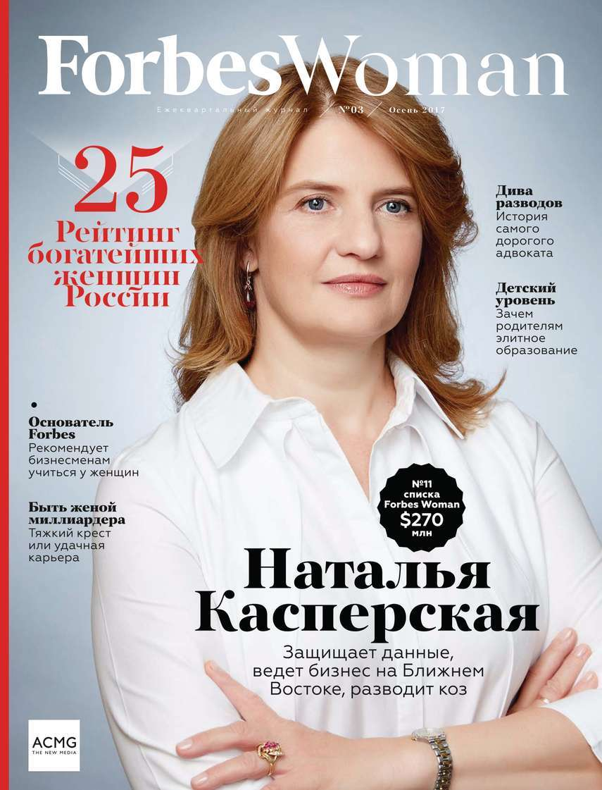 Forbes Woman 03-2017