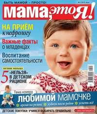 Редакция журнала Мама, Это я! - Мама, Это я! 03-2016