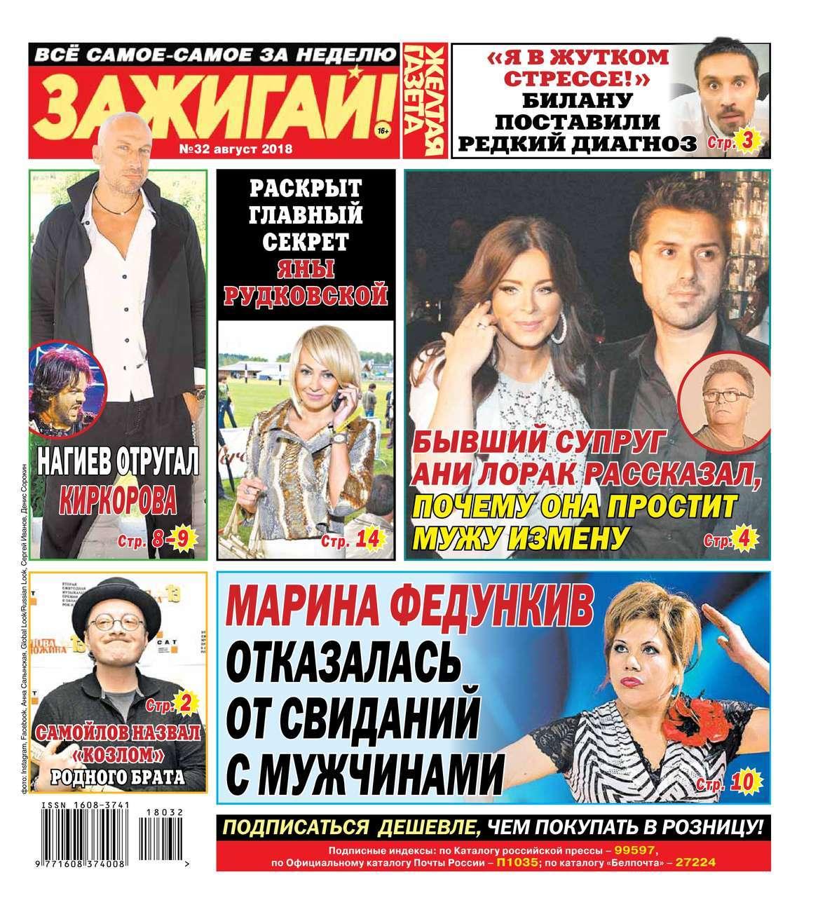 Желтая Газета. Зажигай! 32-2018
