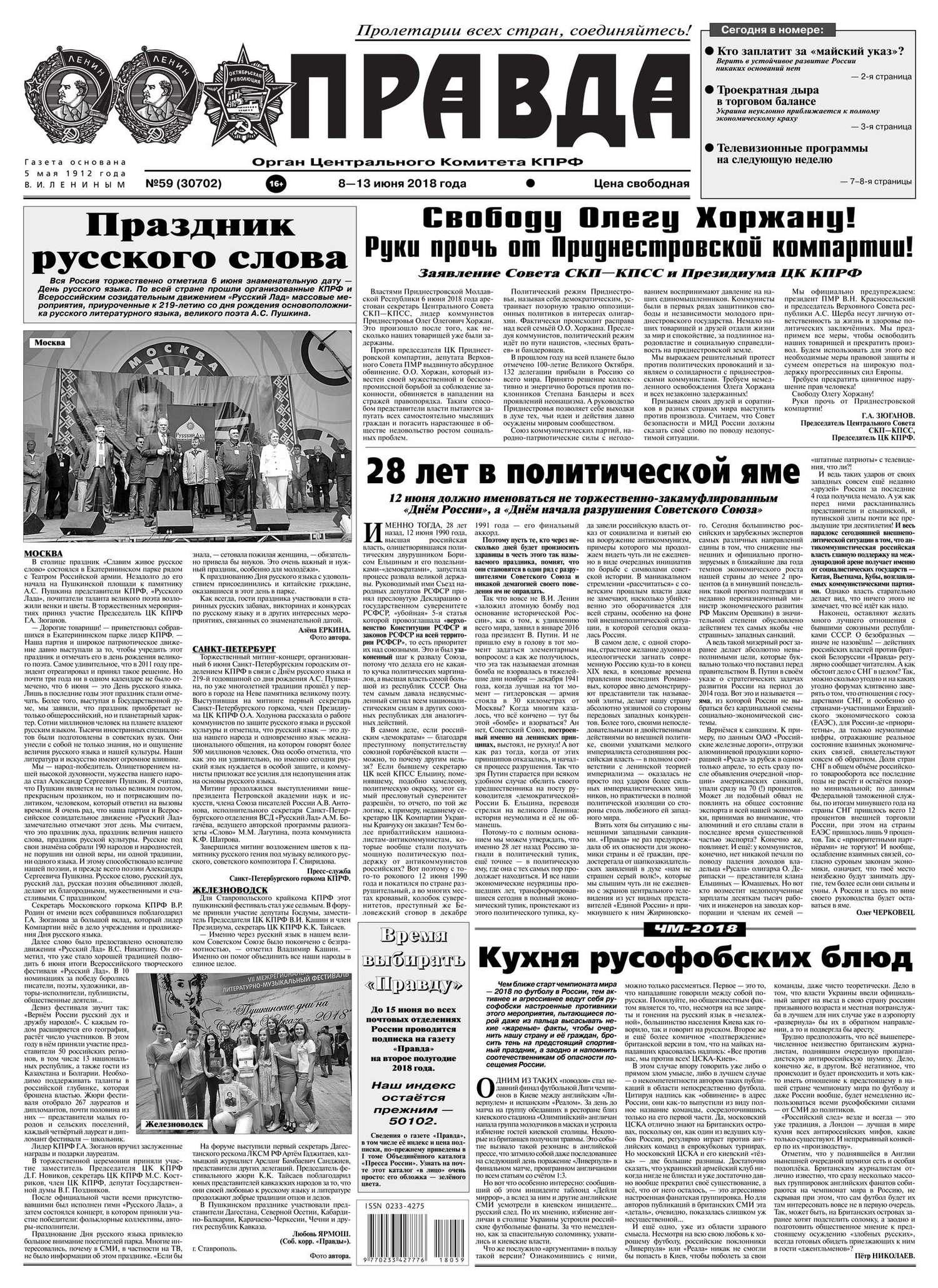 Обложка книги Правда 59-2018, автор Редакция газеты Правда
