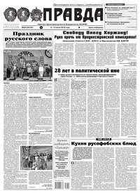 Редакция газеты Правда - Правда 59-2018