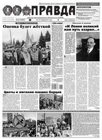 Редакция газеты Правда - Правда 131-2017