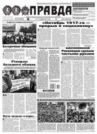 Редакция газеты Правда - Правда 125-2017