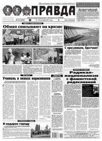 Редакция газеты Правда - Правда 102-2017