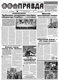 Редакция газеты Правда - Правда 75-2017