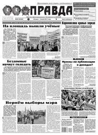 Редакция газеты Правда - Правда 69-2017