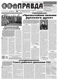 - Правда 15-2017