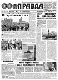 Редакция газеты Правда - Правда 141-2016