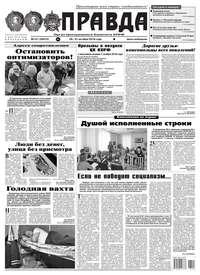 Редакция газеты Правда - Правда 121-2016