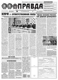 Редакция газеты Правда - Правда 56-2016