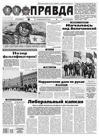 Редакция газеты Правда - Правда 18-2016