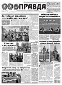 Редакция газеты Правда - Правда 109-2015