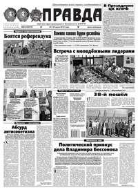 Редакция газеты Правда - Правда 64-2015