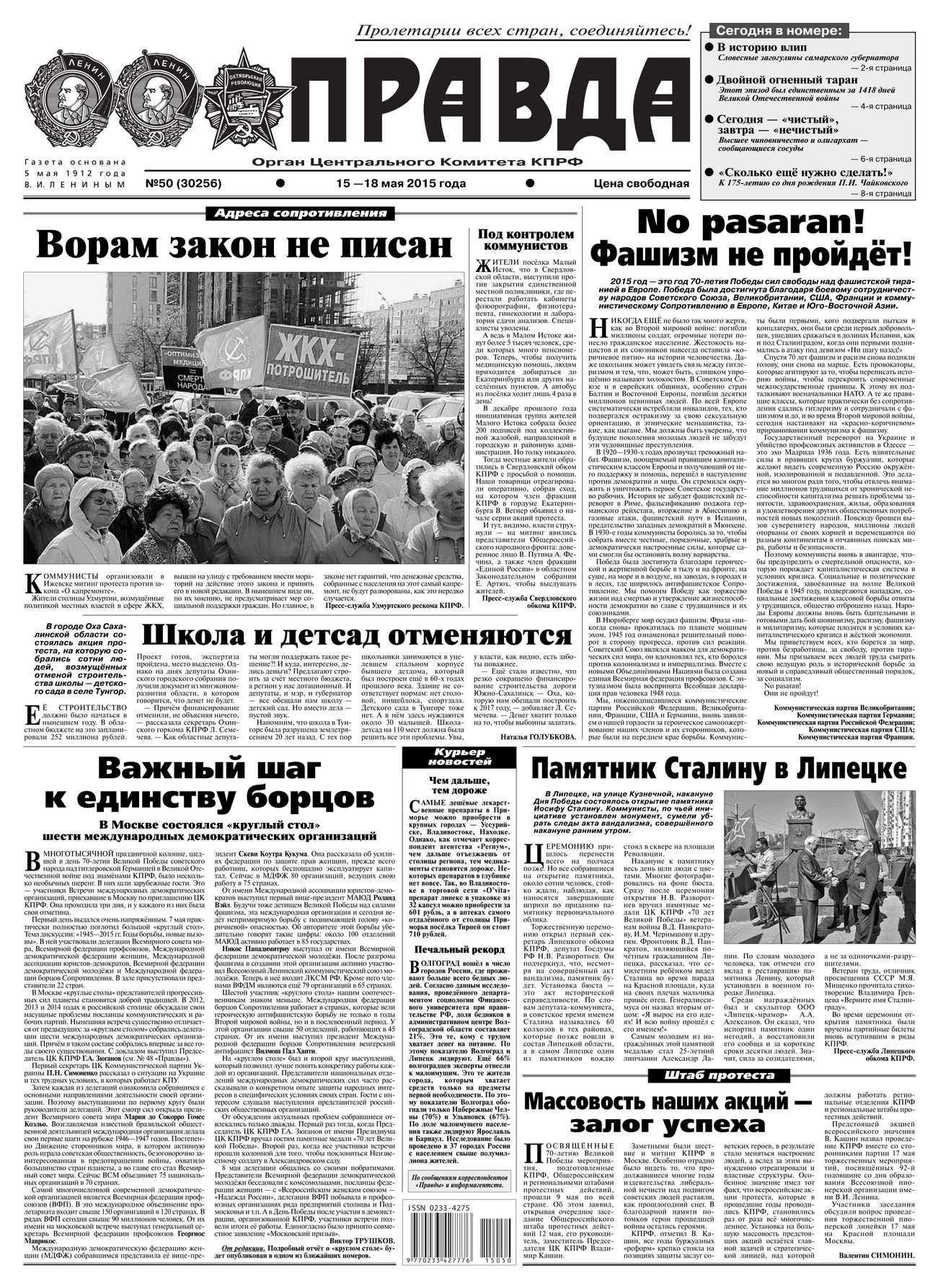Редакция газеты Правда Правда 50-2015 майка print bar wolf cubs